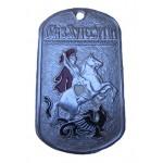 Religious Russian metal tag SAINT GEORGE