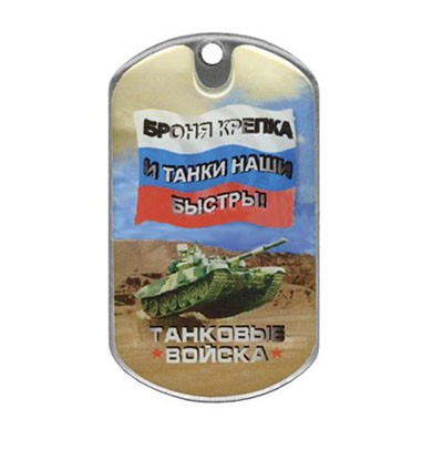 Russo resina carro forze armato rivestito dog tag