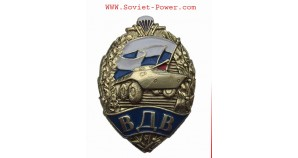 Russian Army VDV Badge PARATROOPER with Troop-Carrier