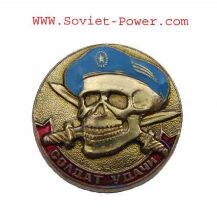 "Russian VDV SPETSNAZ BADGE ""SOLDIER OF LUCK"" Skull"