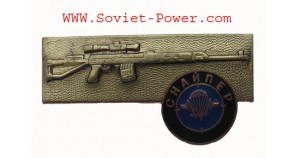 Russian PARATROOPER SNIPER Special badge Rifle