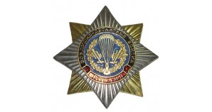 Russian Army VDV Airborne troops badge
