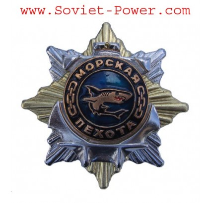 Soviet MARINES Award BADGE Sea Infantry Star with SHARK