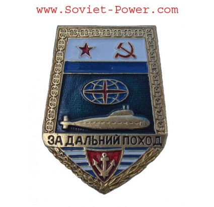 Russian SUBMARINE badge Navy Flag FOR DISTANT CAMPAIGN