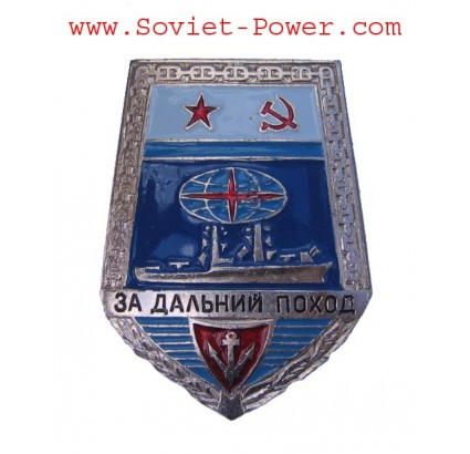 "Soviet SHIP BADGE ""FOR DISTANT CAMPAIGN"" USSR Naval Fleet"