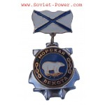 Sea Infantry MARINES MEDAL Badge Star with POLAR BEAR