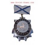 ロシア海兵隊賞中央海兵隊
