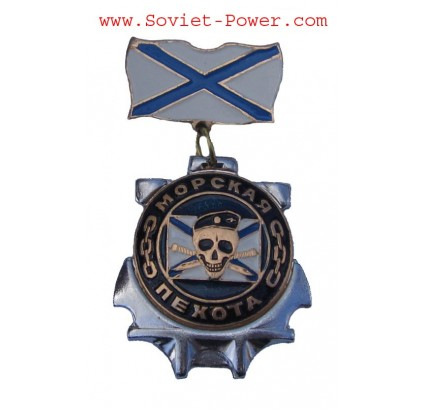 Soviet MARINES MEDAL Badge Sea Infantry Star with SKULL