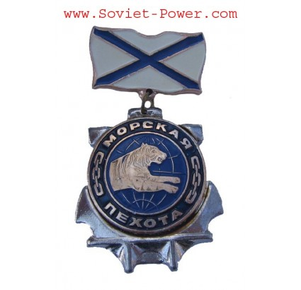Soviet MARINES MEDAL Badge Sea Infantry Star with TIGER