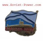 "Russian Metal SUBMARINE badge ""FOR DISTANT CAMPAIGN"""