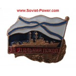 "Russian Metal badge with SHIP ""FOR DISTANT CAMPAIGN"""