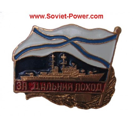 """Russian Metal badge with SHIP """"FOR DISTANT CAMPAIGN"""""""
