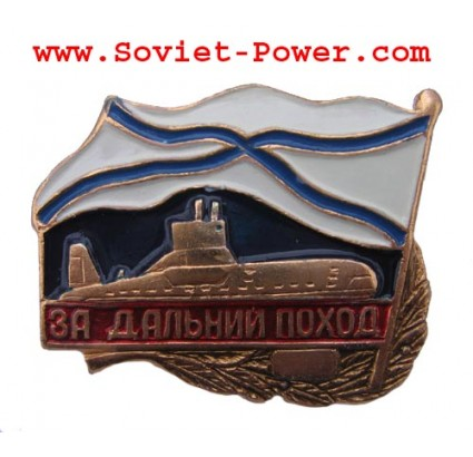 "Russian badge with SUBMARINE ""FOR DISTANT CAMPAIGN"""