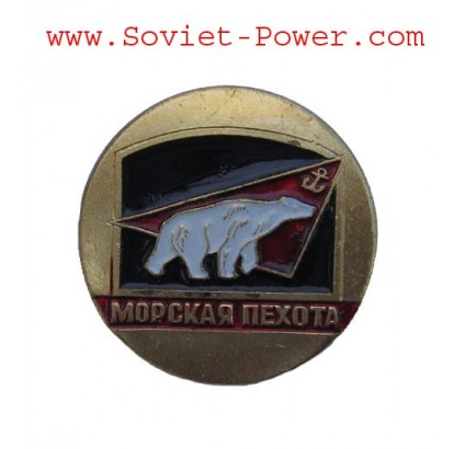 BADGE de récompense MARINES en métal de Sea Infantry Metal avec WHITE BEAR