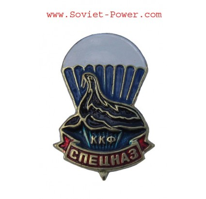 Russian SPETSNAZ KKF Naval Badge CASPIAN MARINES Award