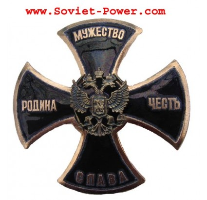 Russian Arms MARINES BLACK CROSS Military Badge Medal