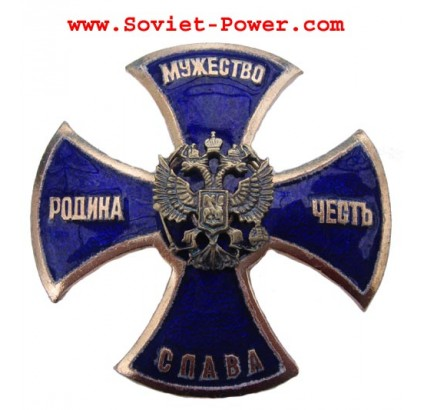 Russian Arms Medaglia militare MARINES BLUE CROSS