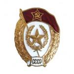 UdSSR spezielle ARMS MILITARY SCHOOL Kadetten Abzeichen