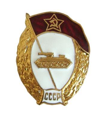 USSR special Military TANK SCHOOL metal Badge