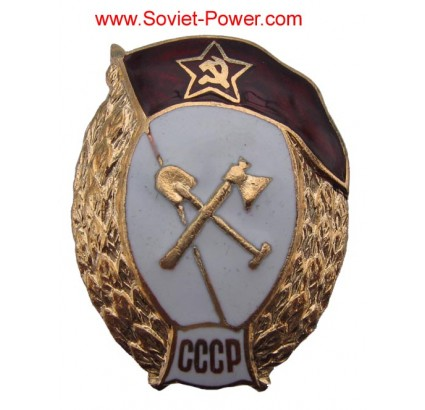 Soviet Military HIGH SAPPER SCHOOL Badge USSR Red Star