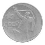 Russian 50 kopecks coin - Soviet Power Anniversary 1967