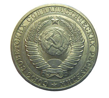 Russian coin 1 Rouble with Soviet Union Arms