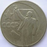 Russian 1 Rouble coin - Soviet Power Anniversary 1967