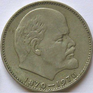 1 Russian Rouble 1970 Lenin 100 Years Anniversary USSR coin