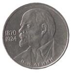 1ルーブル115年ウラジミールレーニン記念日1985