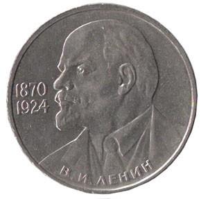 1 Rouble 115 Years Vladimir Lenin Anniversary 1985