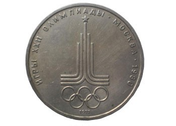 1 Rouble coin 1977 - XXII Olympic games in Moscow