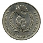 1 Rouble Russian coin - International Year of Peace 1986