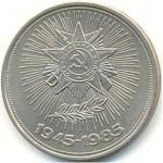1 Rublo soviético 40 años WW2 Aniversario 1985