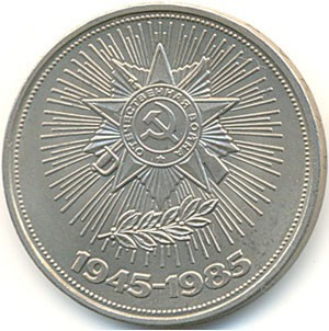 1 Soviet Rouble 40 Years WW2 Anniversary 1985