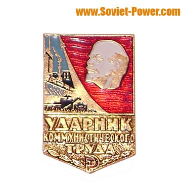 USSR badge Hard-Worker of COMMUNIST LABOUR with Lenin
