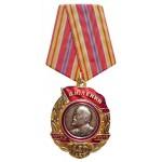 レーニン140年記念共産賞メダル