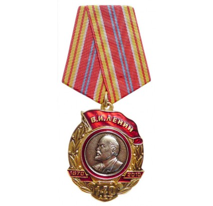 Lenin 140 years Anniversary Communist award medal