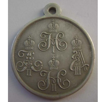 """Silver Medal """"FOR CENTRAL ASIA CAMPAIGNS 1853-1895"""""""