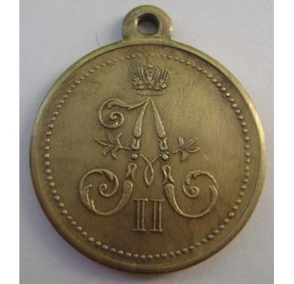 "Award Medal ""FOR CAPTURE OF GEOK-TEPE"" 1881"