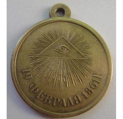 Medalla para la abolición de la servidumbre 1861.