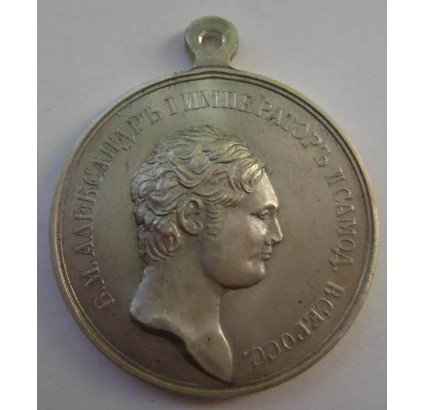 "Silver medal with Alexander I ""For Diligence"""