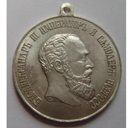 "Alexander III Imperial medal ""For Saving the Dying"""