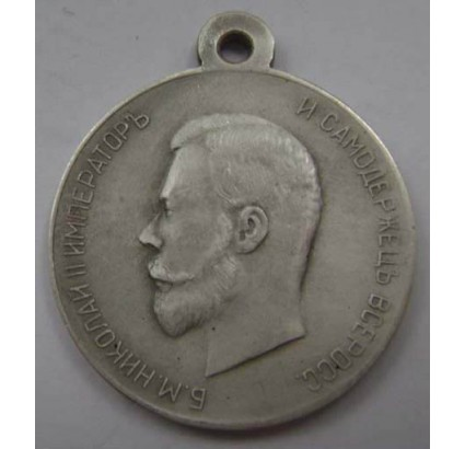 "Nicolas II Russian Silver Award Medal ""For Bravery"""