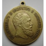 "Alexander III bronze Award Medal ""For Bravery"""