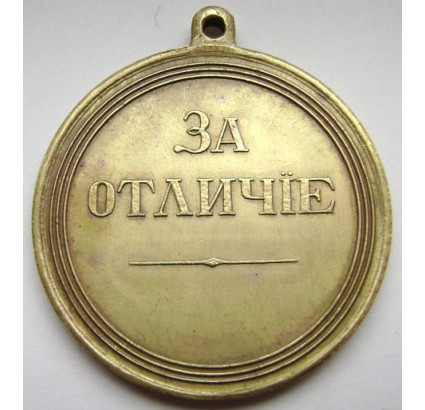 "Alexander I bronze medal ""For Distinction"""