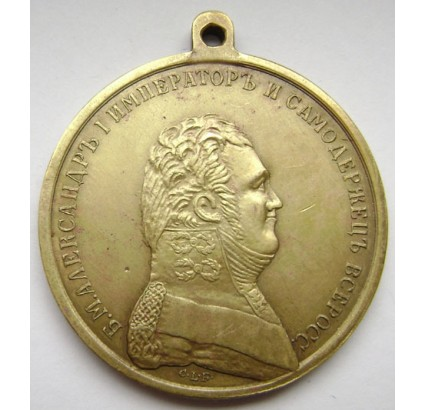 "Russian bronze medal with Alexander I ""For Diligence"""