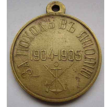"""Russian Bronze Medal """"JAPANESE CAMPAIGN 1904-1905"""""""