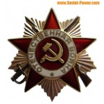 大祖国戦争のソ連の賞順序(第二級)