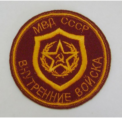 Russian Army embroidery patch Internal Armies VV MVD