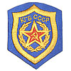 USSR KGB Security Service patch 17